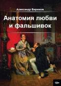 Анатомия любви и фальшивок. Александр Бюрюков.