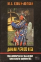 Дыхание черного неба. Мифологическое наследие тувинского шаманства. М.Б.Кенин-Лапсан.