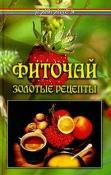 Фиточай. Золотые рецепты. Л. Н. Славгородская