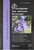 Фитотерапия при женском бесплодии. О. Д. Барнаулов