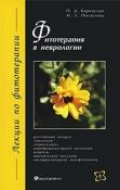 Фитотерапия в неврологии. О. Д. Барнаулов
