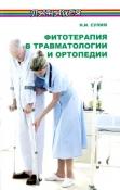 Фитотерапия в травматологии и ортопедии. Н. И. Сулим