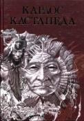 Карлос Кастанеда. Собрание сочинений. Книги 6-10.