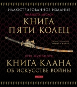 Книга пяти колец. Миямото Мусаси. Книга клана об искусстве войны. Ягю Мунэнори