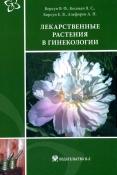 Лекарственные растения в гинекологии: руководство по клинической фитотерапии