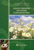 Лекарственные растения в ЛОР-практике. В. Ф. Корсун