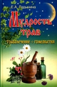 Мудрость трав: траволечение + гомеопатия. Е. А. Ладыгина