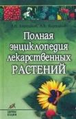 Полная энциклопедия лекарственных растений. Кортиков В.Н.