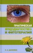 Практическая иридодиагностика и фитотерапия. О. Данилюк