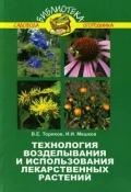 Технология возделывания и использования лекарственных растений. В. Е. Ториков