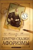 Лев Николаевич Толстой. Притчи, сказки, афоризмы.