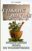 Травник знахаря. Практическая книга по траволечению. Ю. А. Комаров