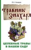 Травник знахаря. Целебные травы в Вашем саду. Ю. А. Комаров