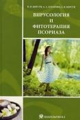 Вирусология и фитотерапия псориаза. В. Ф. Корсун