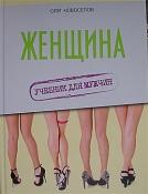 Женщина: учебник для мужчин. Олег Новоселов.