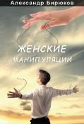 Женские манипуляции. Александр Бирюков.