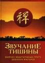 Звучание тишины. Сборник медитативных притч дзенских мастеров.